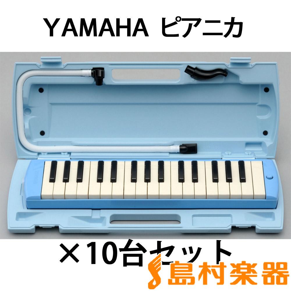 YAMAHA P-32E ブルー 鍵盤ハーモニカ ピアニカ 【10台セット】 【小学校推奨アルト32鍵盤】 【唄口・ホース付】 【ハードケース付】 【ヤマハ P32E】