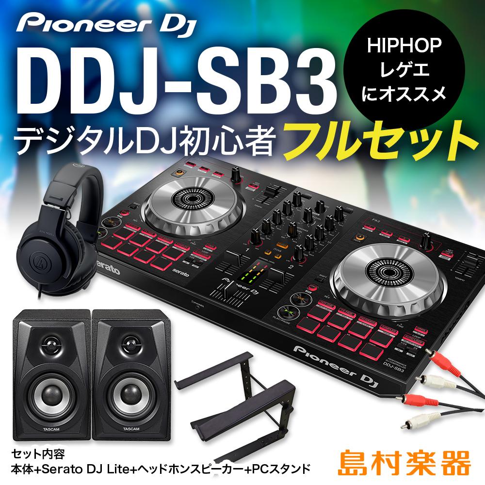 Pioneer Lite+ヘッドホン+スピーカー+PCスタンド]【HIPHOP・レゲエにオススメ】 【パイオニア】 DJ デジタルDJ初心者フルセット DDJ-SB3 [本体+Serato