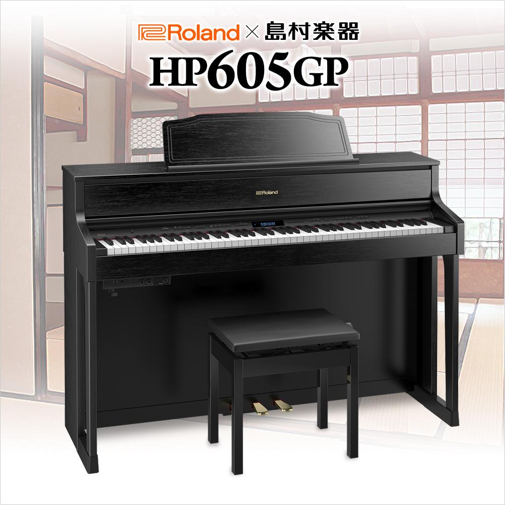 Roland HP605GP (黒 木調仕上げ) 電子ピアノ 88鍵盤 【ローランド】【島村楽器限定】 【配送設置無料・代引き払い不可】【別売り延長保証対応プラン:C】