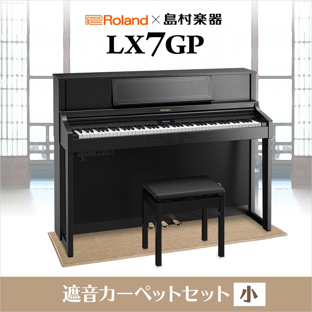 Roland LX-7GP カーペット小セット (黒 木調仕上げ) 電子ピアノ 88鍵盤 【ローランド LX-7GP+CPT100M】【島村楽器限定】 【配送設置無料・代引き払い不可】【別売り延長保証対応プラン:P】