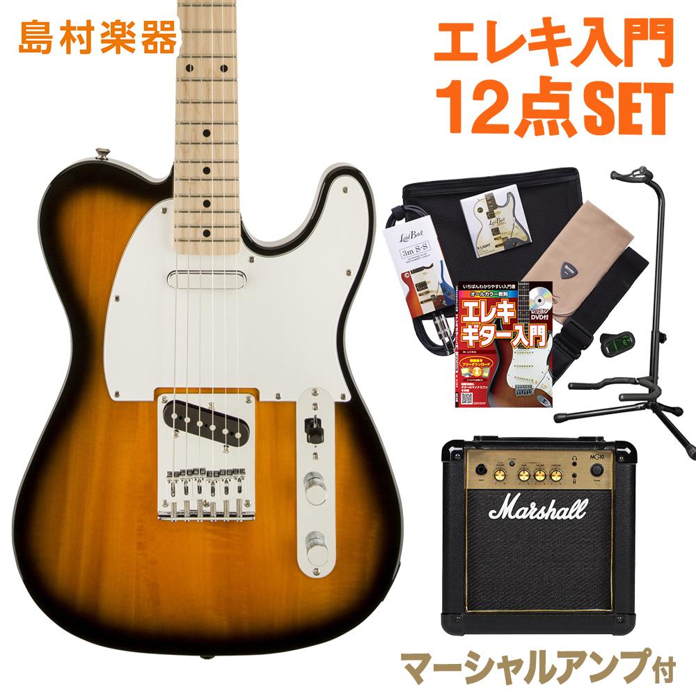 Squier by Fender Affinity Telecaster 2CS(2カラーサンバースト) エレキギター 初心者 セット マーシャルアンプ テレキャスター 【スクワイヤー / スクワイア】