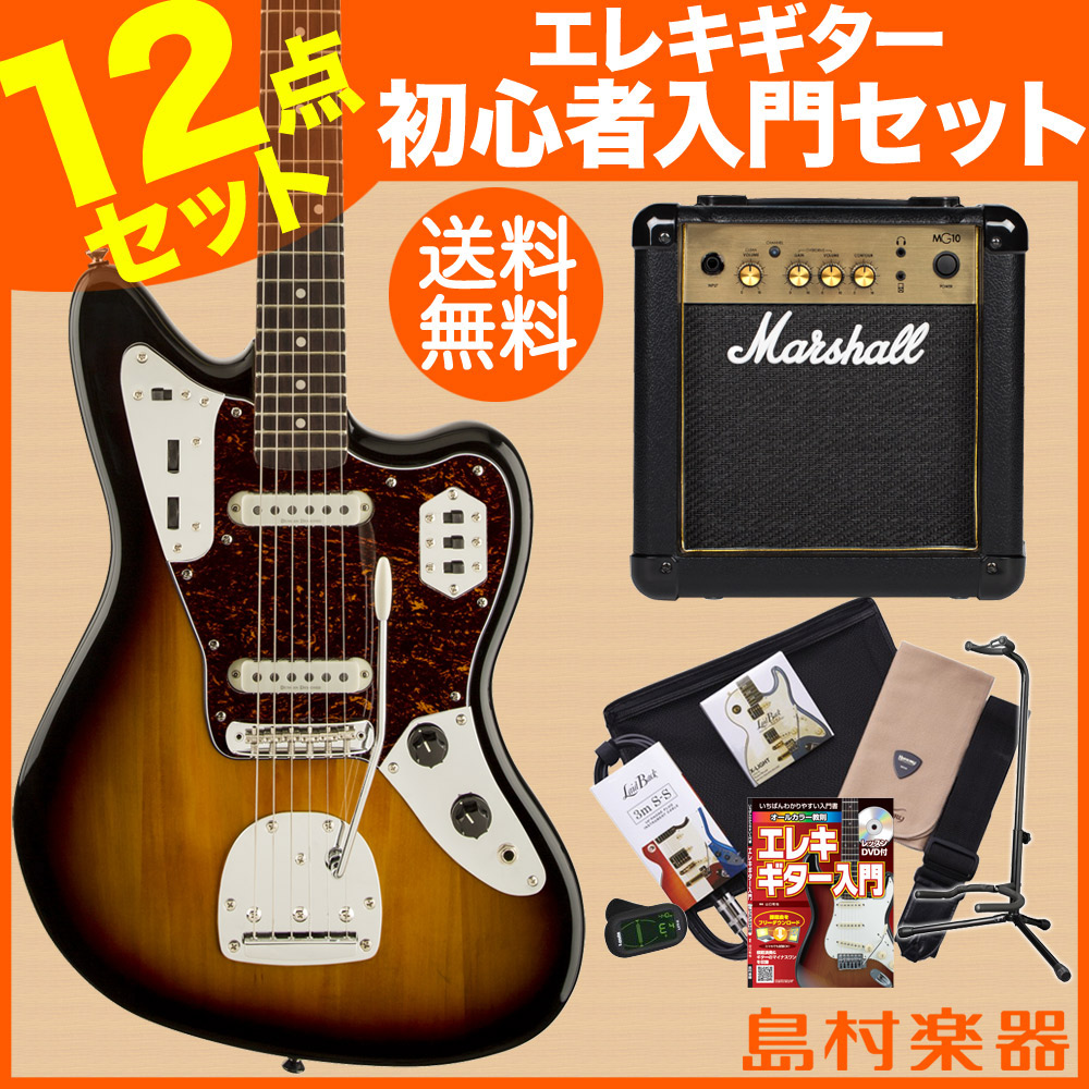 Squier by Fender Vintage Modified Jaguar 3CS エレキギター 初心者 セット マーシャルアンプ ジャガー 【スクワイヤー / スクワイア】【オンラインストア限定】