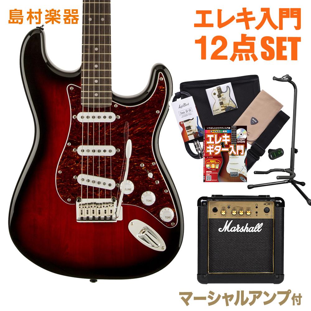 Squier by Fender Standard Stratocaster Rosewood Fingerboard ATB(アンティークバースト) マーシャルアンプセット エレキギター 初心者 セット ストラトキャスター 【スクワイヤー / スクワイア】【オンラインストア限定】