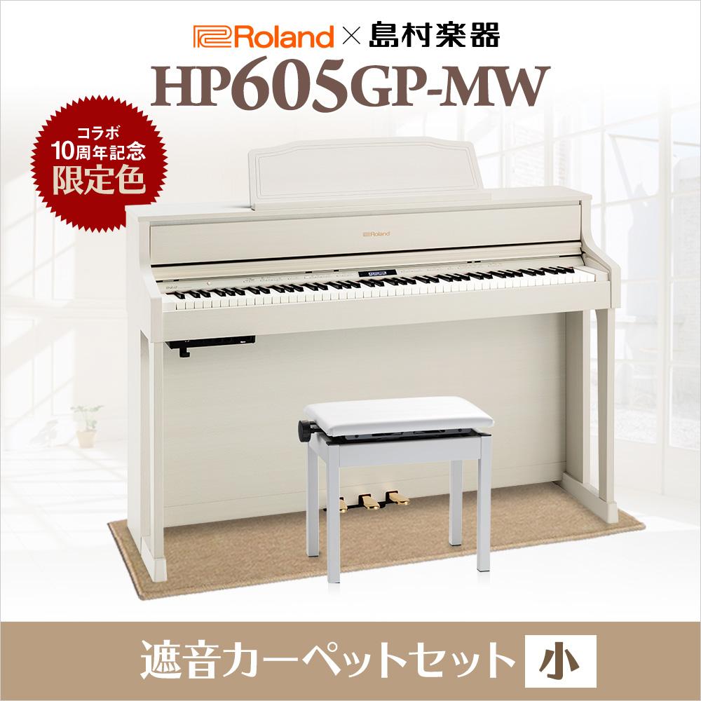 Roland HP605GP-MW ミルキーウッド カーペット(小)セット 電子ピアノ 88鍵盤 【ローランド HP605GP ホワイト / 白】【島村楽器限定】 【配送設置無料・代引き払い不可】【別売り延長保証対応プラン:C】