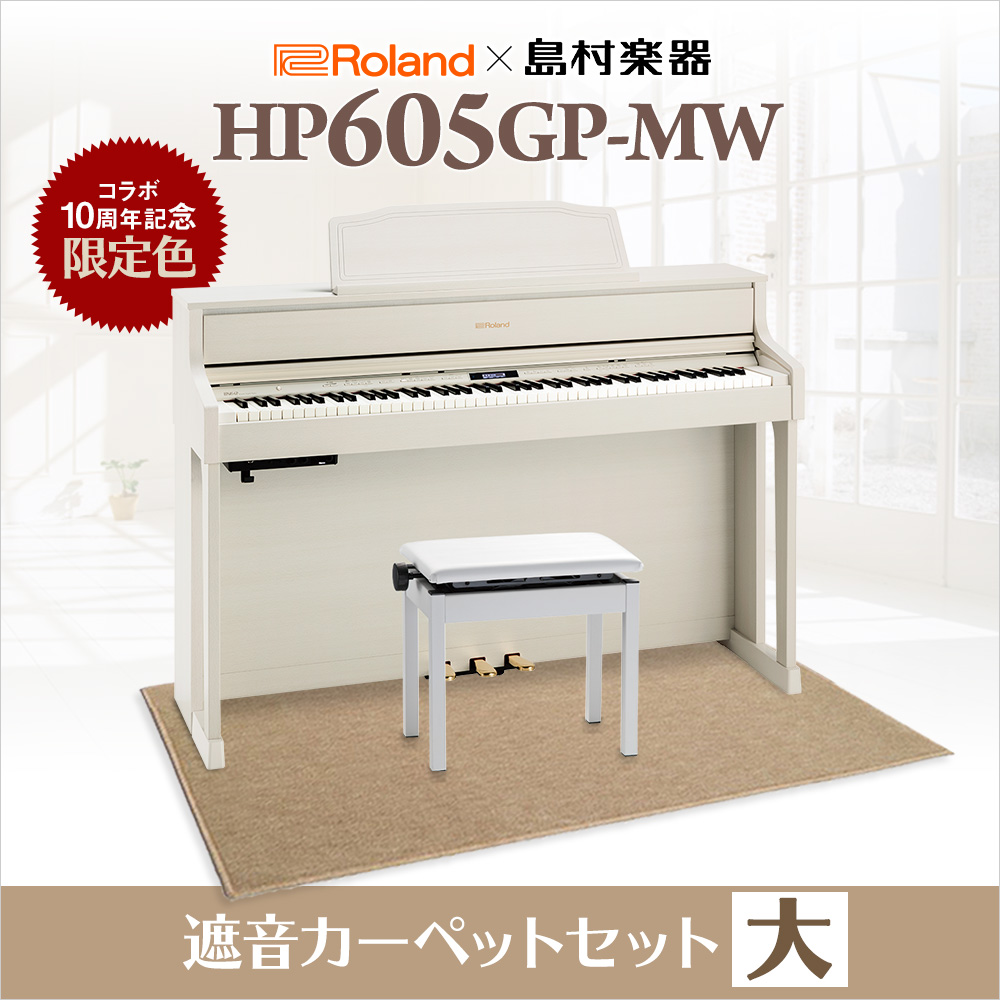 Roland HP605GP-MW ミルキーウッド カーペット(大)セット 電子ピアノ 88鍵盤 【ローランド HP605GP ホワイト / 白】【島村楽器限定】 【配送設置無料・代引き払い不可】【別売り延長保証対応プラン:C】