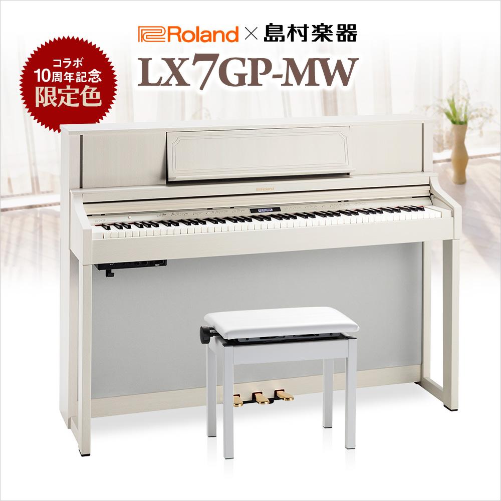 Roland LX-7GP-MW ミルキーウッド 電子ピアノ 88鍵盤 【ローランド LX7GP ホワイト / 白】【島村楽器限定】 【配送設置無料・代引き払い不可】【別売り延長保証対応プラン:P】