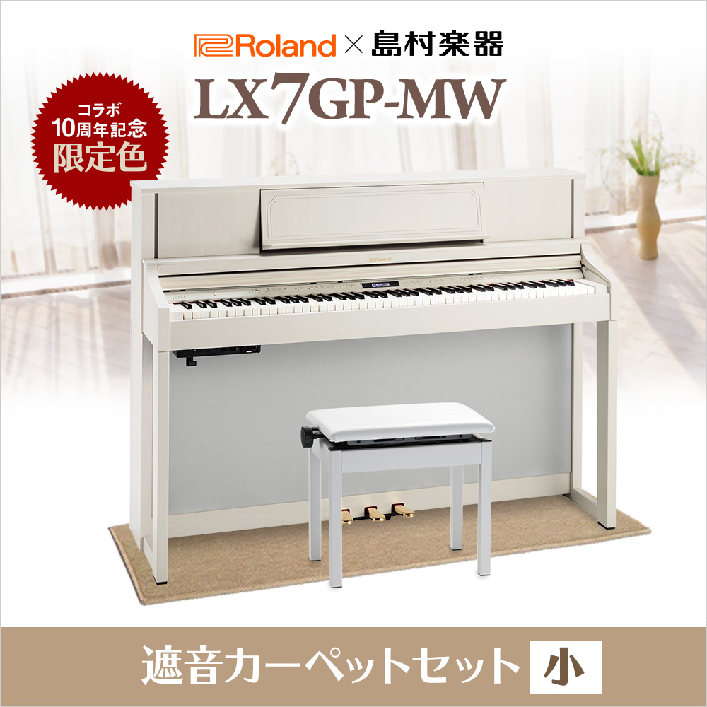 Roland LX-7GP-MW ミルキーウッド カーペット(小)セット 電子ピアノ 88鍵盤 【ローランド LX7GP ホワイト / 白】【島村楽器限定】 【配送設置無料・代引き払い不可】【別売り延長保証対応プラン:P】