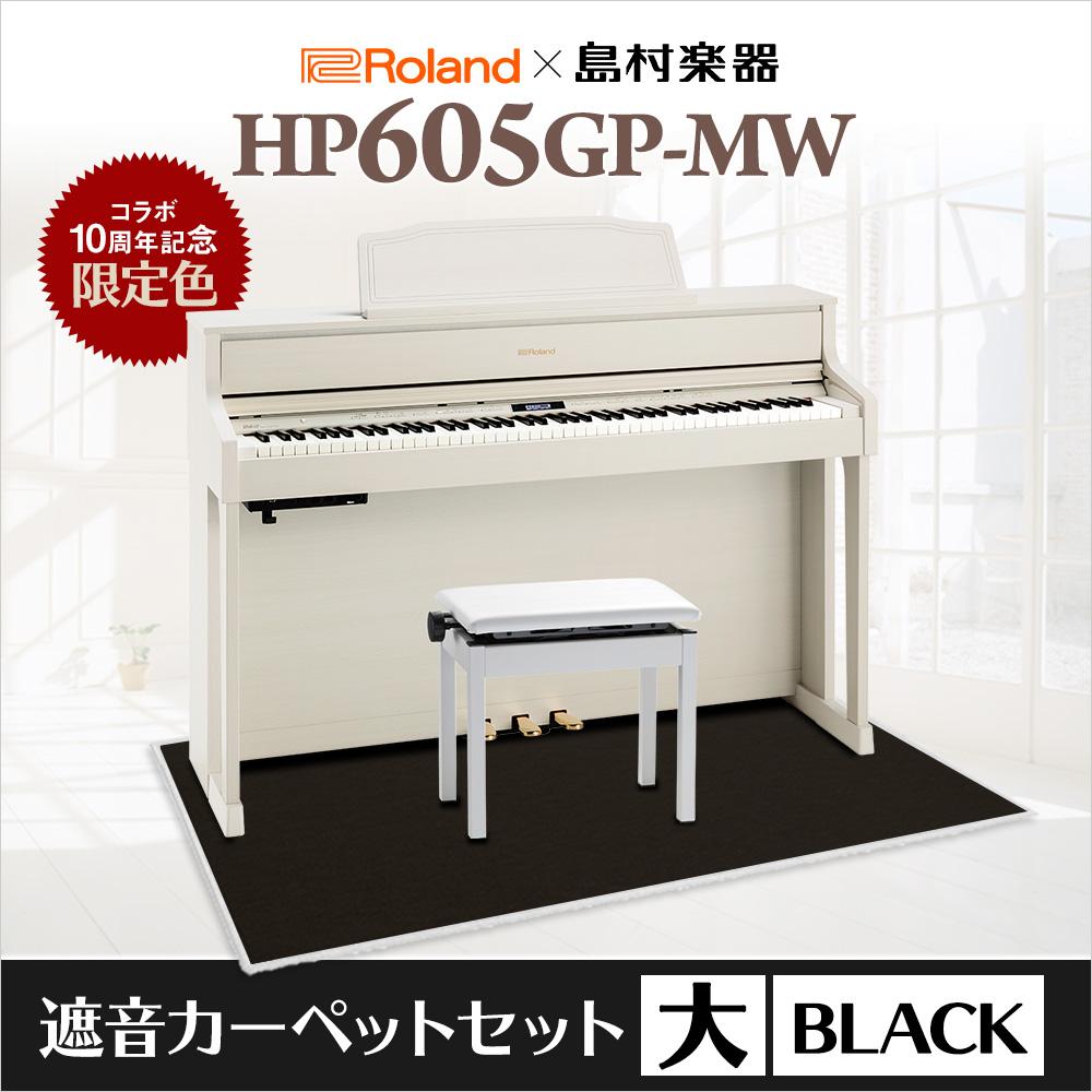 Roland HP605GP-MW ミルキーウッドカラー ブラックカーペット大セット 電子ピアノ 88鍵盤 【ローランド HP605GP ホワイト / 白】【島村楽器限定】 【配送設置無料・代引き払い不可】【別売り延長保証対応プラン:C】