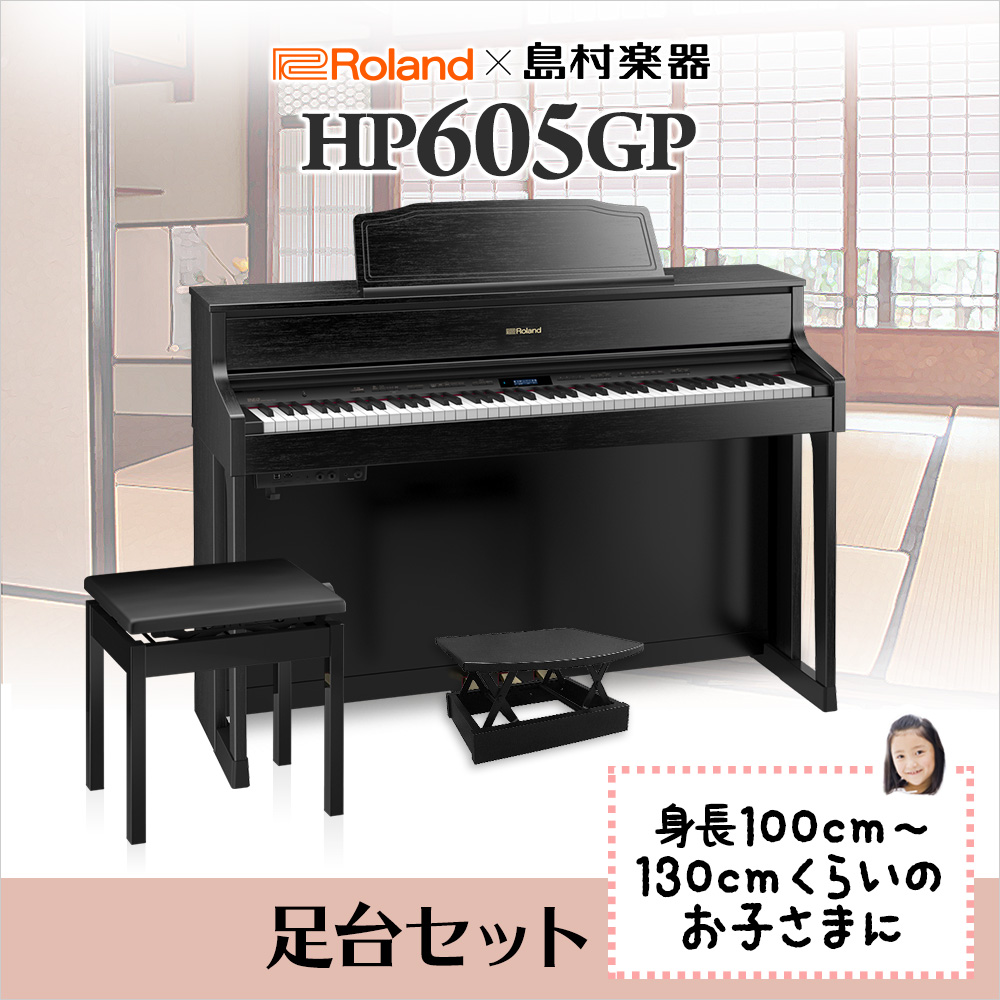 Roland HP605GP 足台セット 電子ピアノ 88鍵盤 【ローランド 補助台】【島村楽器限定】 【配送設置無料・代引き払い不可】【別売り延長保証対応プラン:C】