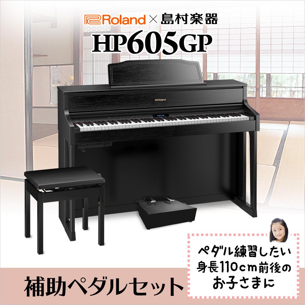 Roland HP605GP 補助ペダルセット 電子ピアノ 88鍵盤 【ローランド】【島村楽器限定】 【配送設置無料・代引き払い不可】【別売り延長保証対応プラン:C】