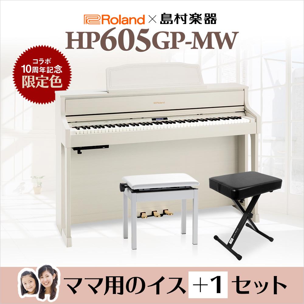 Roland HP605GP-MW イス+1セット 電子ピアノ 88鍵盤 【ローランド ホワイト / 白】【島村楽器限定】 【配送設置無料・代引き払い不可】【別売り延長保証対応プラン:C】