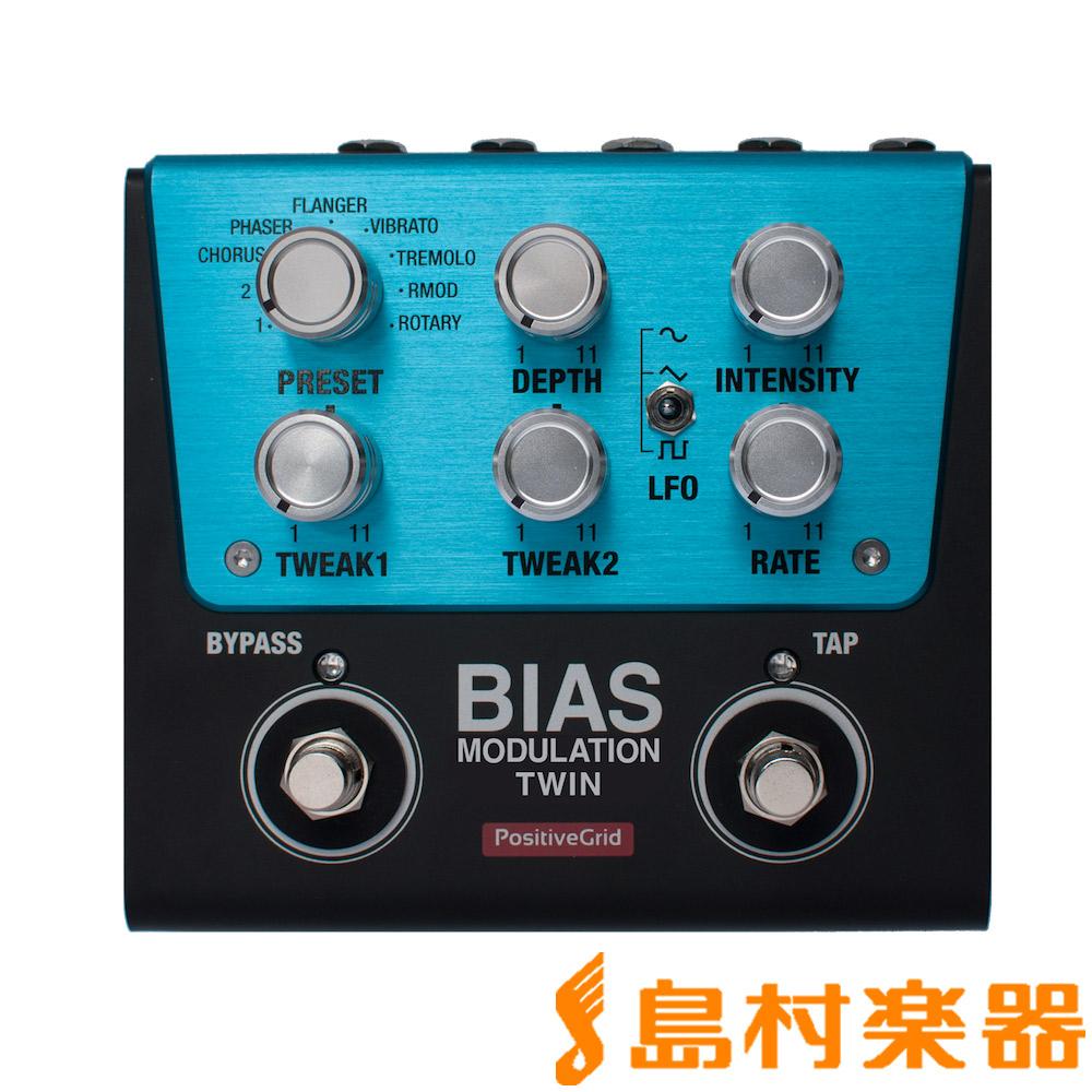 Positive Grid BIAS Modulation Twin - Tone Match Modulation Pedal (2 Button) トーンマッチペダル 【ポジティブグリッド】