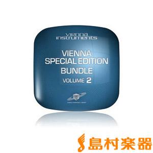 VIENNA SPECIAL EDITION VOL.2 BUNDLE / SHOP 【ダウンロード版】 【ビエナ VSEV2BS】【国内正規品】