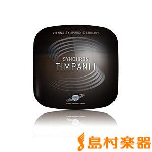 VIENNA SYNCHRON TIMPANI I / SHOP シンクロンティンパニ1 【ダウンロード版】 【ビエナ VSLSYP2S】【国内正規品】