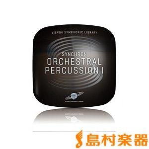 VIENNA SYNCHRON ORCHESTRAL PERCUSSION I / SHOP シンクロンオーケストラルパーカッション1 【ダウンロード版】 【ビエナ VSLSYP7S】【国内正規品】