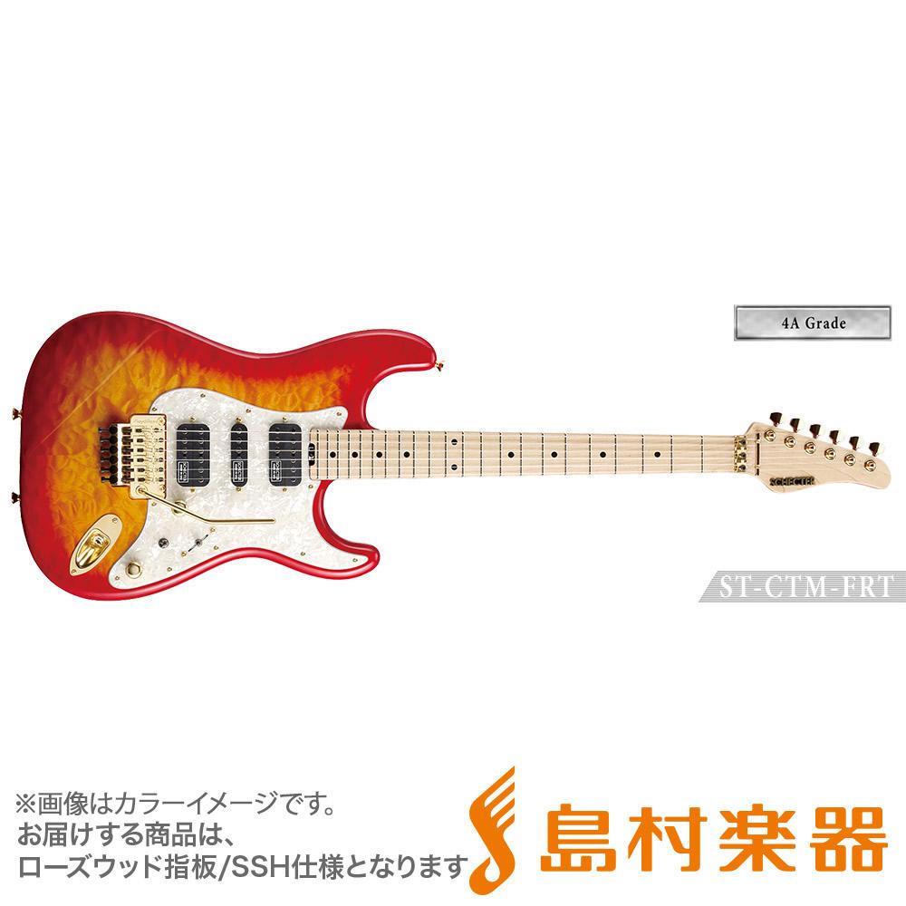 SCHECTER ST4CTM-FRT/4AG/HR CHSB エレキギター ST COSTOM SERIES【4A Grade】 【シェクター】【受注生産 納期約7~8ヶ月 ※注文後のキャンセル不可】