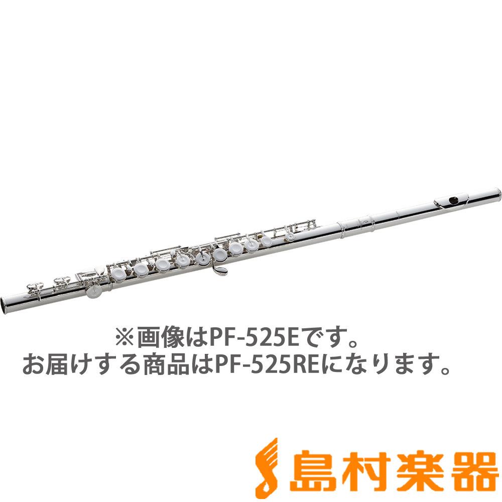 Pearl PF-525RE フルート C足部管 オフセット リングキイ Eメカ付 【パール PF525RE Brillante / ブリランテ】