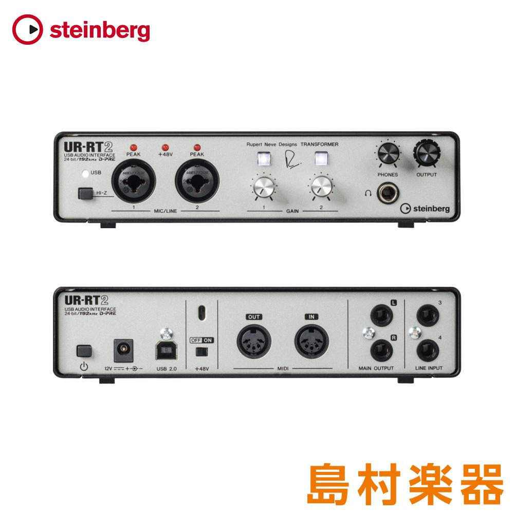 steinberg UR-RT2 USBオーディオインターフェイス feat. Rupert Neve Designs 【スタインバーグ URRT2】