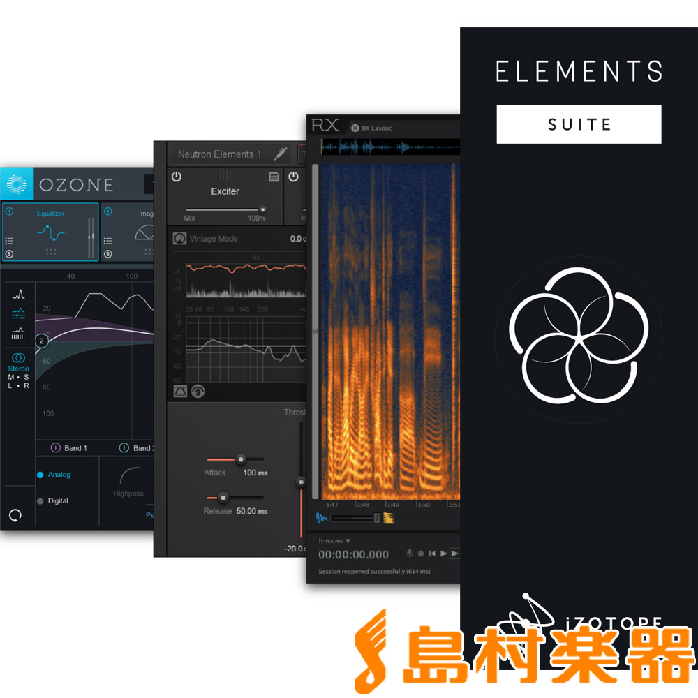 【Nectar3 Elements付属】 iZotope Elements Suite バンドル ( Neutron Elements + Ozone8 Elements + RX6 Elements) 【ダウンロード版】 【アイゾトープ】【国内正規品】