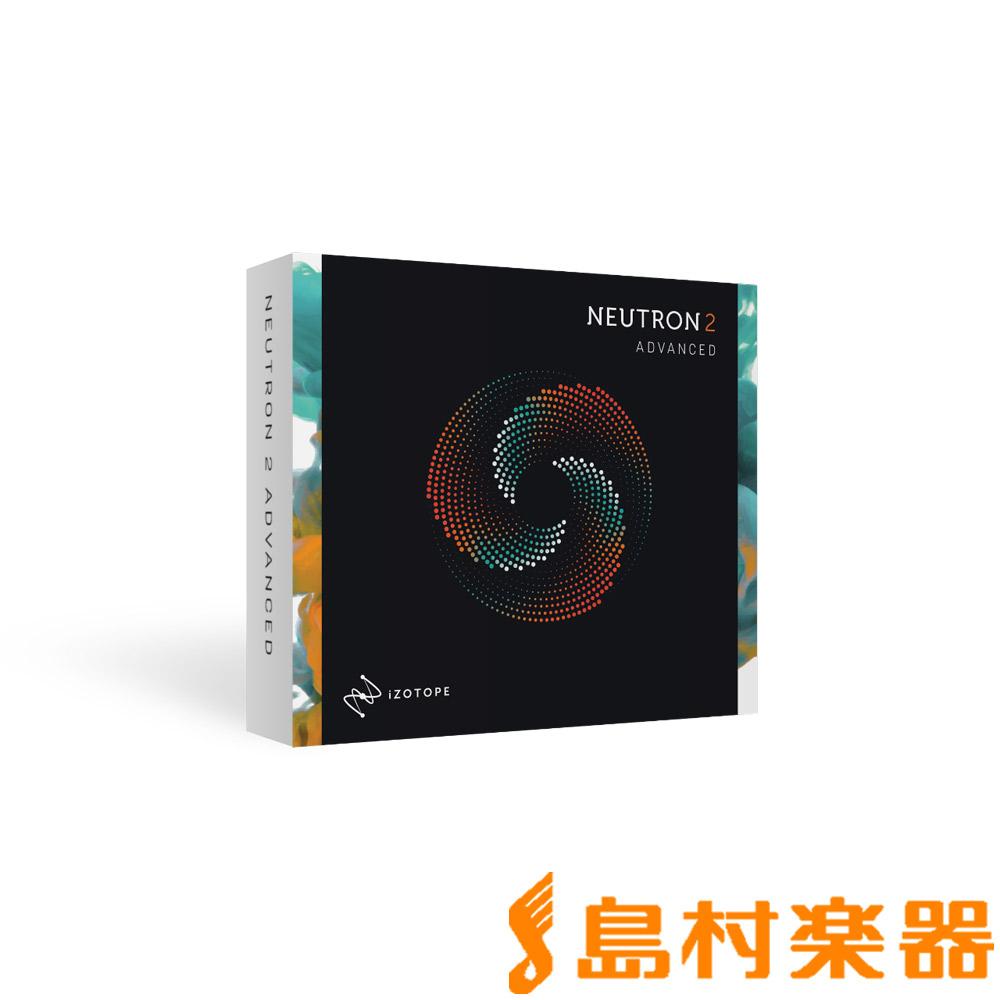 iZotope Neutron 2 Advanced ミキシングプラグイン 【ダウンロード版】 【アイゾトープ】【国内正規品】