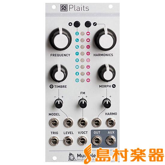 mutable instruments Plaits(プレイツ) モジュラーシンセサイザー 【ミュータブル】