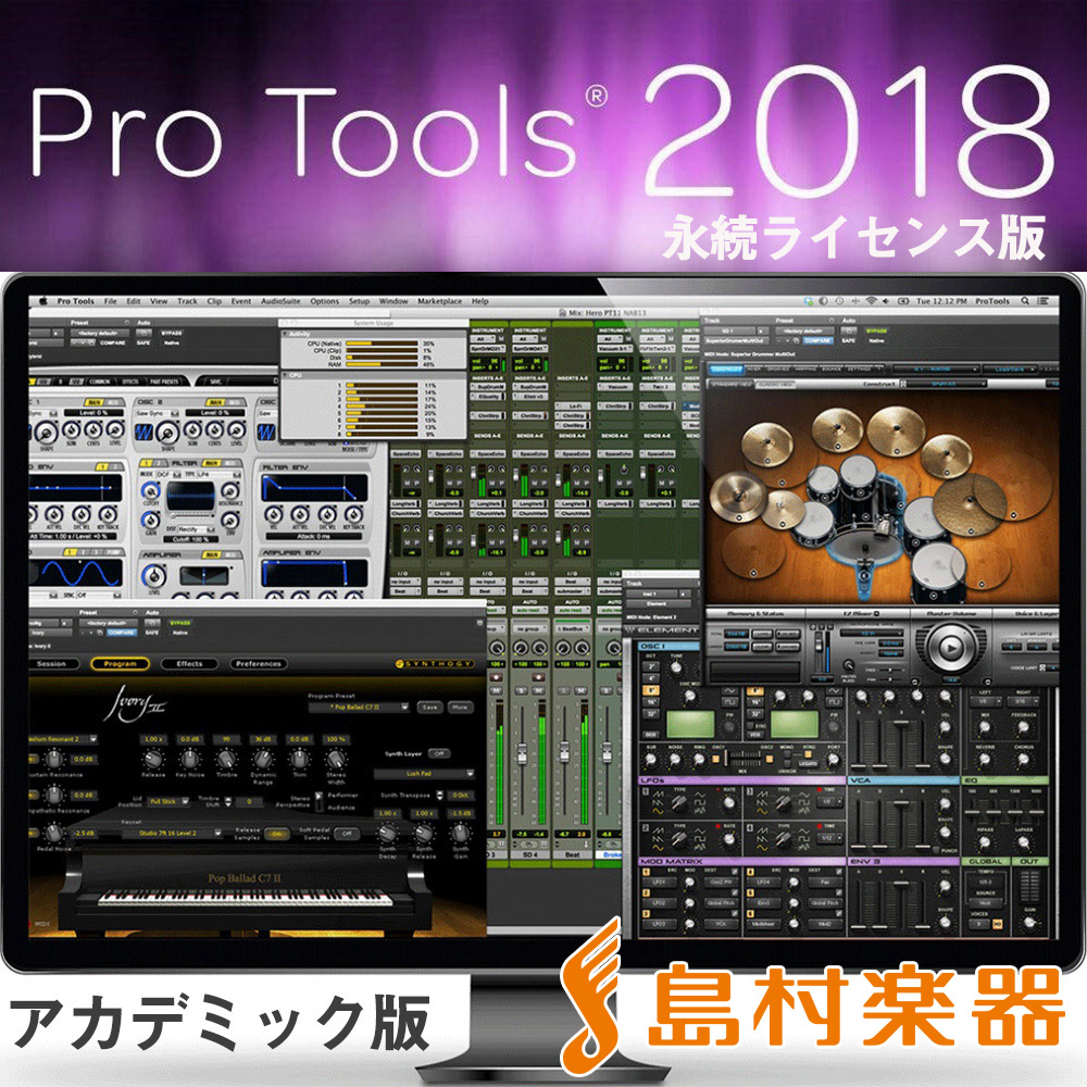 Avid Pro Tools with Annual Upgrade and Support Plan S/T 音楽制作ソフト アカデミック版 【アビッド プロツールス永続版】【パッケージ版】