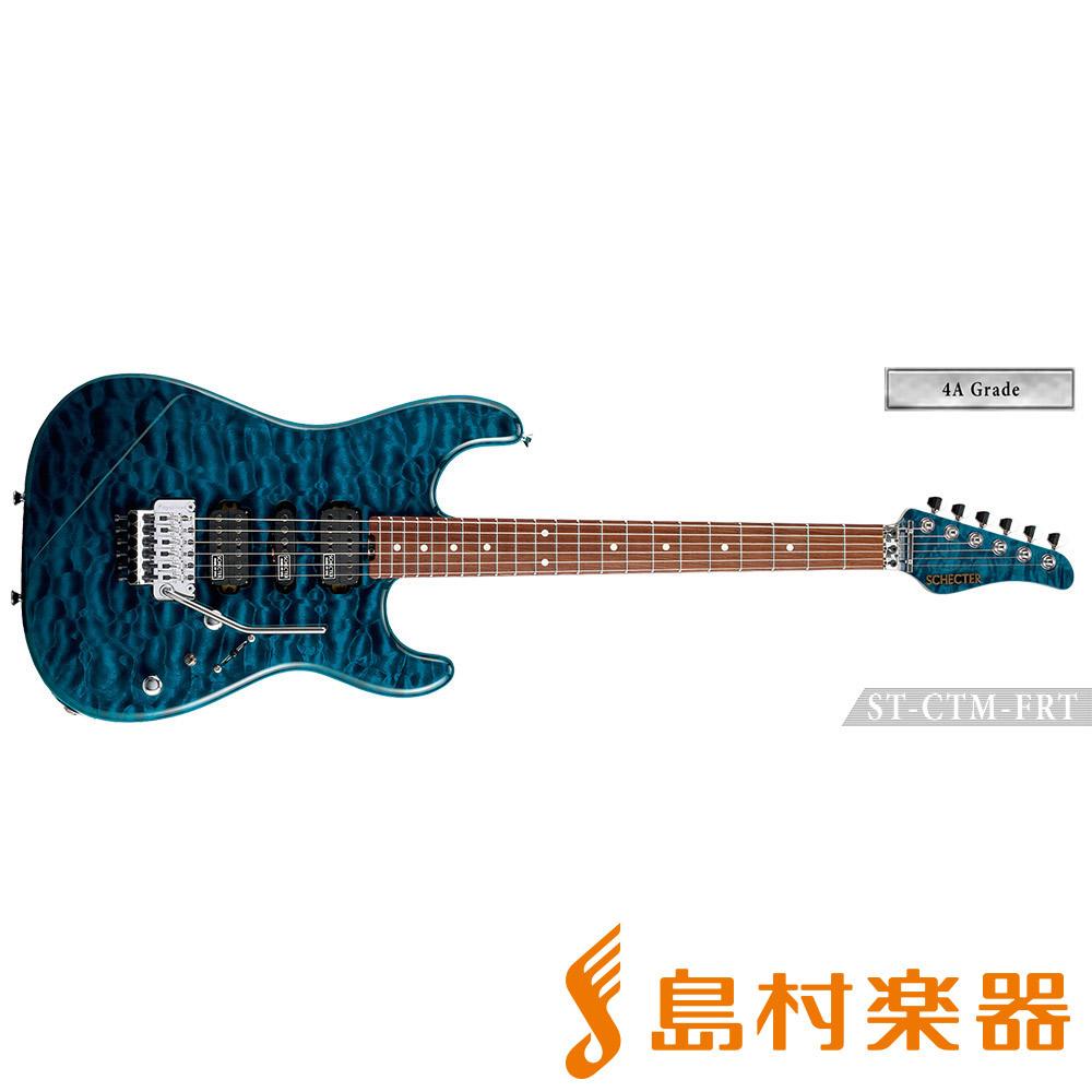 SCHECTER ST5CTM-FRT/4AG/HR BKAQ エレキギター ST COSTOM SERIES【4A Grade】 【シェクター】【受注生産 納期約7~8ヶ月 ※注文後のキャンセル不可】