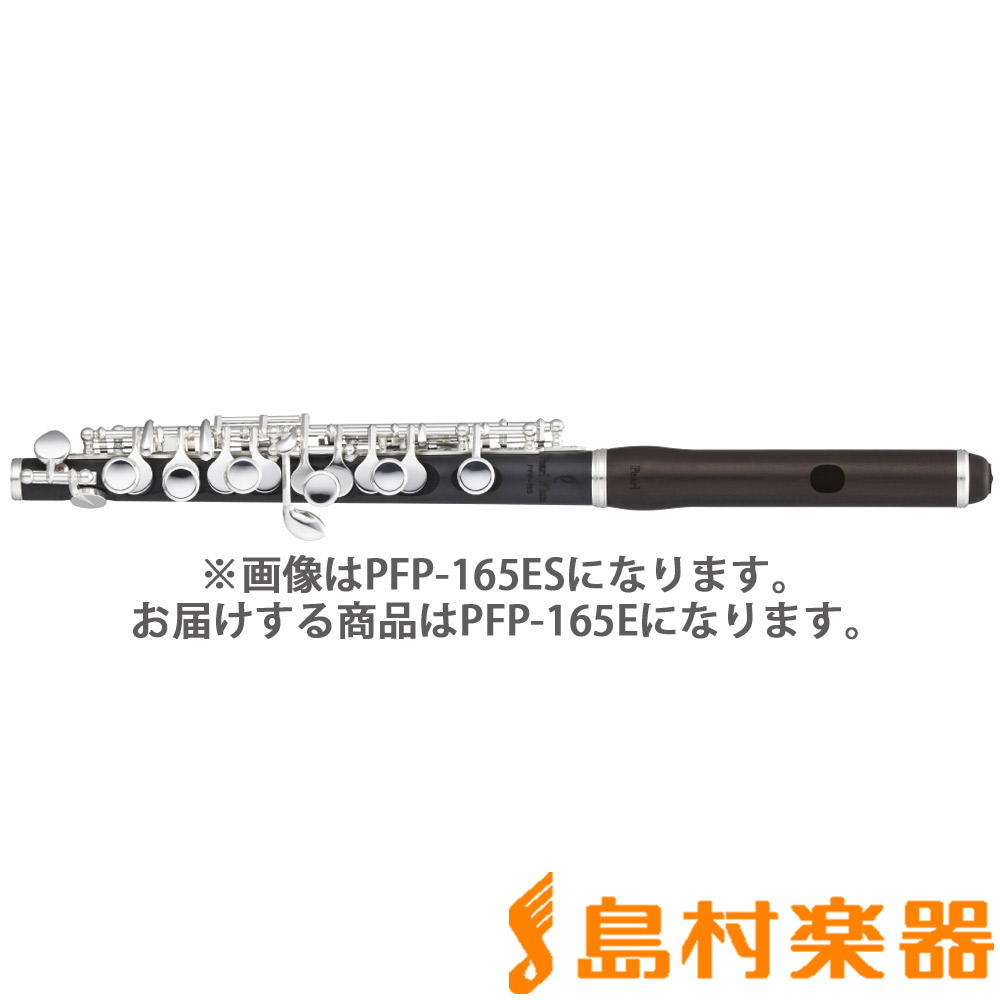Pearl PFP-165E Piccolo ピッコロ ハイウェーブタイプ Piccolo PFP-165E【パール PFP165E】 PFP165E】, LOWBROW SPORTS:61dd3894 --- officewill.xsrv.jp