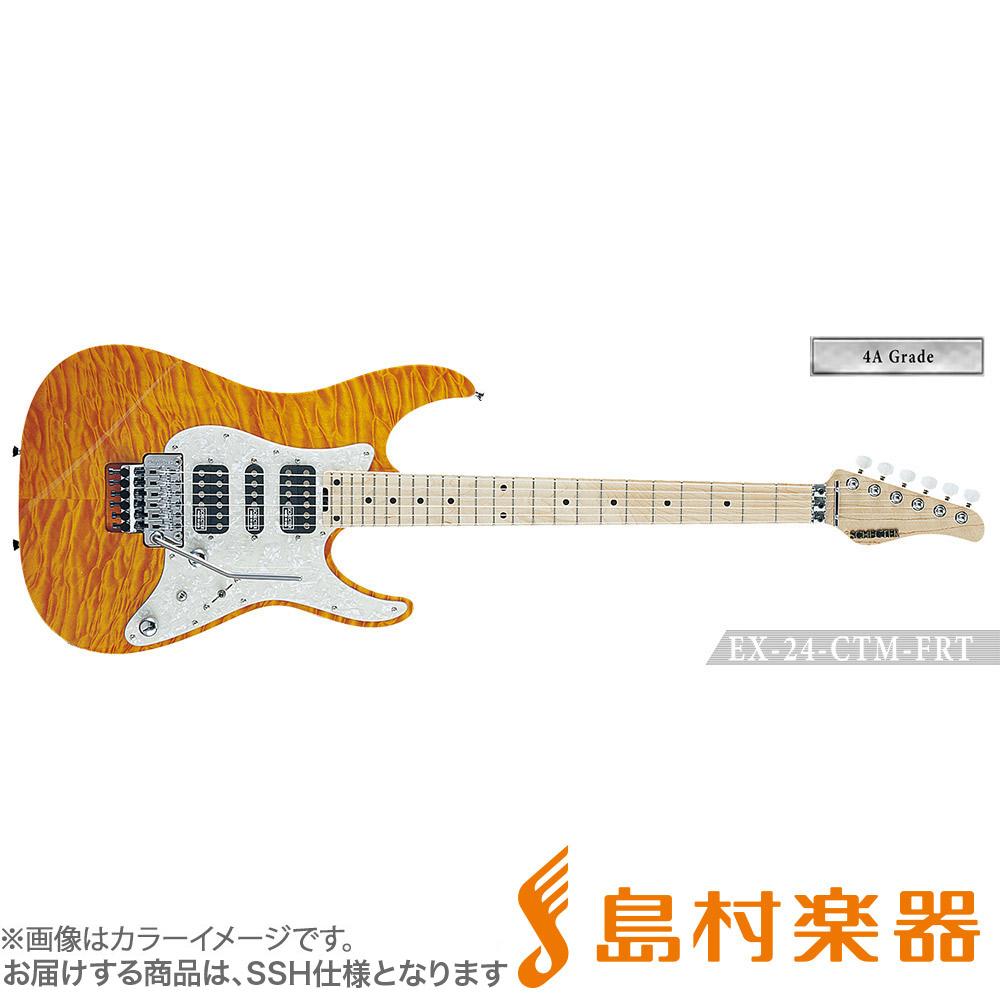 SCHECTER EX4-24CTM-FRT/4AG/M AMB エレキギター EX SERIES 【4A Grade】 【シェクター】【受注生産 納期約7~8ヶ月 ※注文後のキャンセル不可】