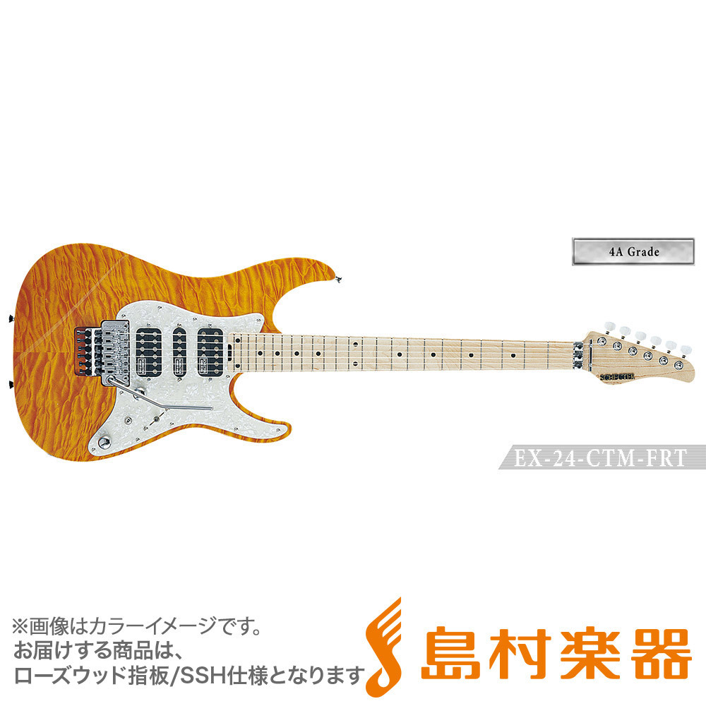 SCHECTER EX4-24CTM-FRT/4AG/HR AMB エレキギター EX SERIES 【4A Grade】 【シェクター】【受注生産 納期約7~8ヶ月 ※注文後のキャンセル不可】