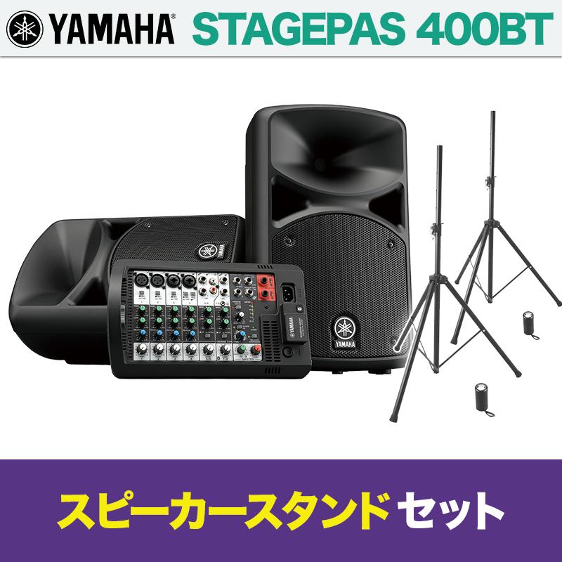 YAMAHA STAGEPAS 400BT スピーカースタンド付きセット オールインワン PAシステム Bluetooth対応 【屋内100人規模】 【ヤマハ】