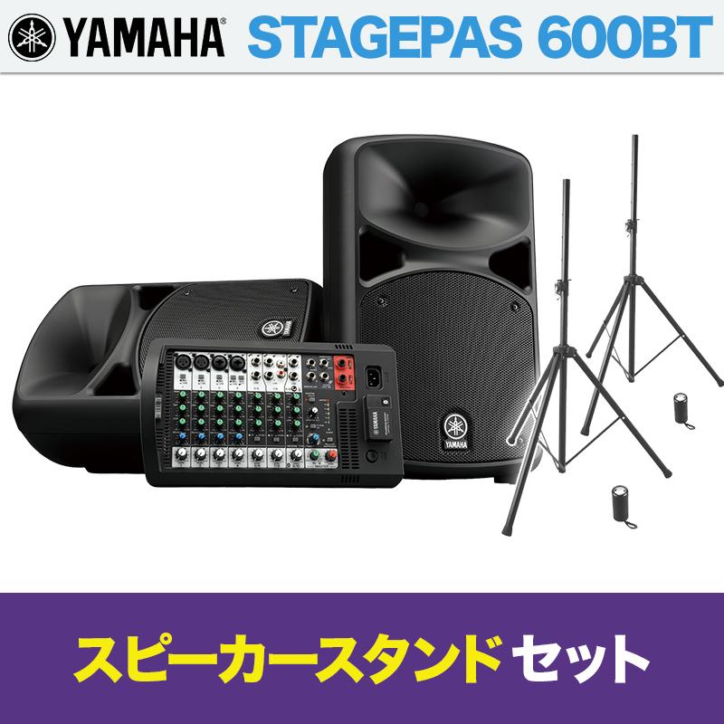 YAMAHA STAGEPAS 600BT スピーカースタンド付きセット オールインワン PAシステム Bluetooth対応 【屋内200人規模】 【ヤマハ】