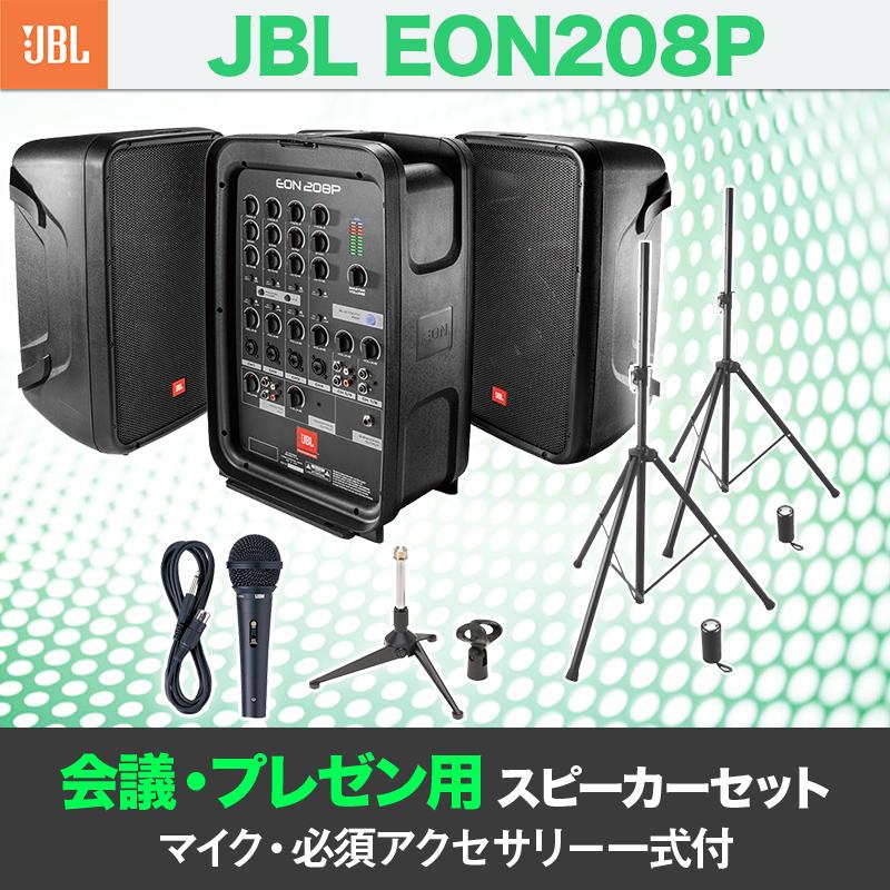 JBL EON208P 会議・プレゼン用スピーカーセット 【マイク ・ 必須アクセサリー一式付きPAシステム】