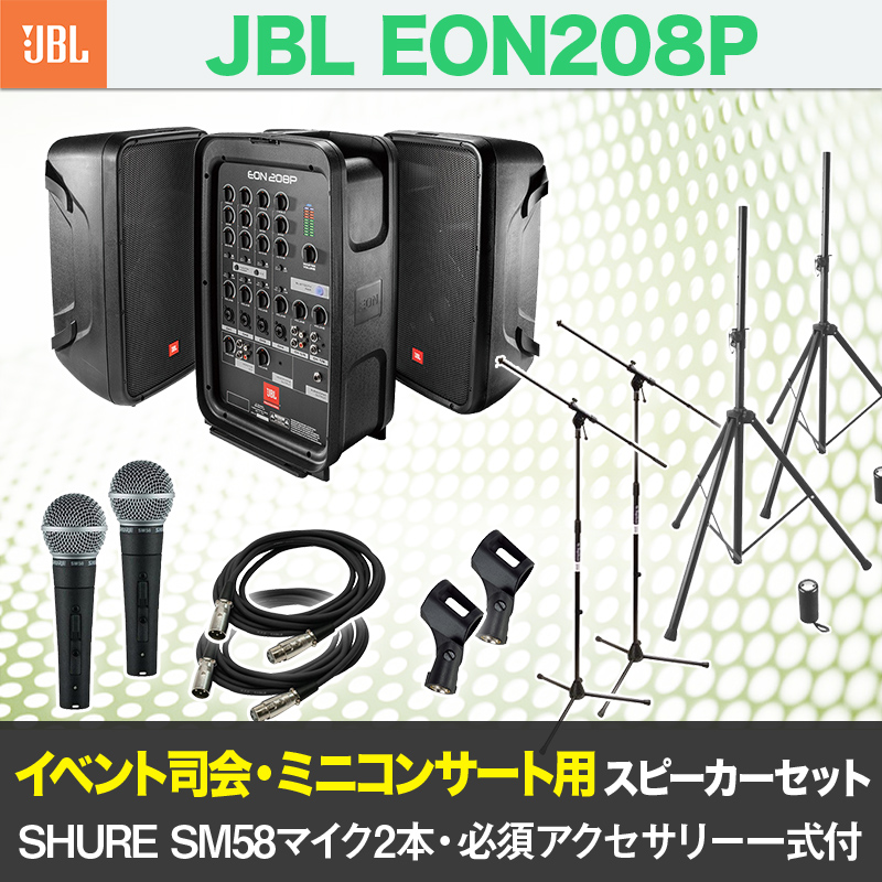 JBL EON208P イベント司会・ミニコンサート用スピーカーセット 【SHURE SM58マイク2本 ・ 必須アクセサリー一式付きPAシステム】