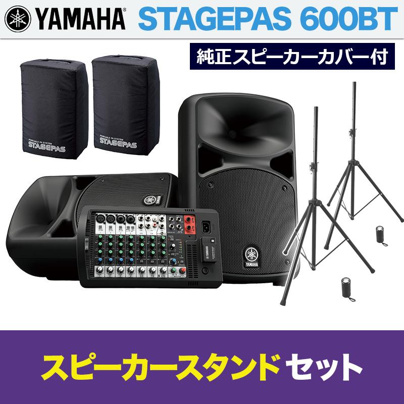 YAMAHA STAGEPAS600BT(カバー付き) スピーカースタンドセット 【ヤマハ】