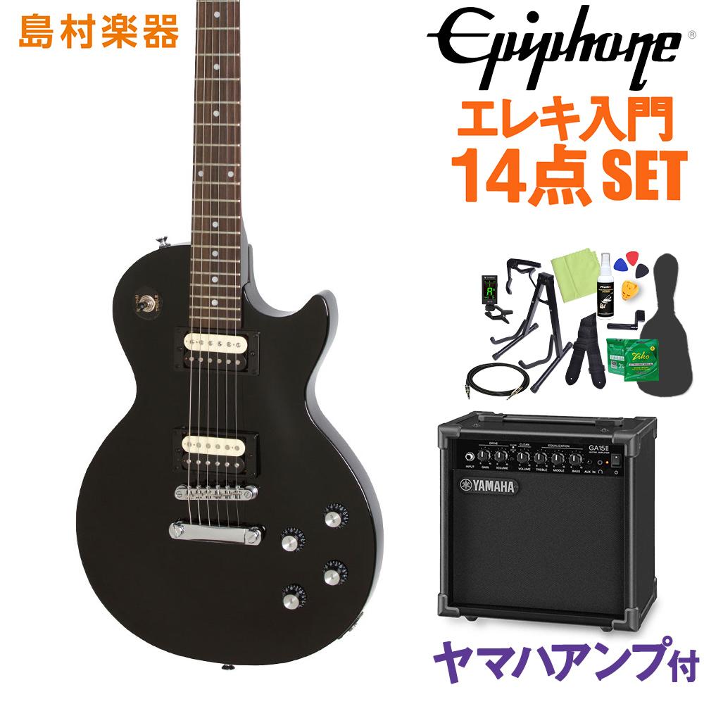 Epiphone Les Paul Studio LT Ebony エレキギター 初心者14点セット 【ヤマハアンプ付き】 【エピフォン】【オンラインストア限定】