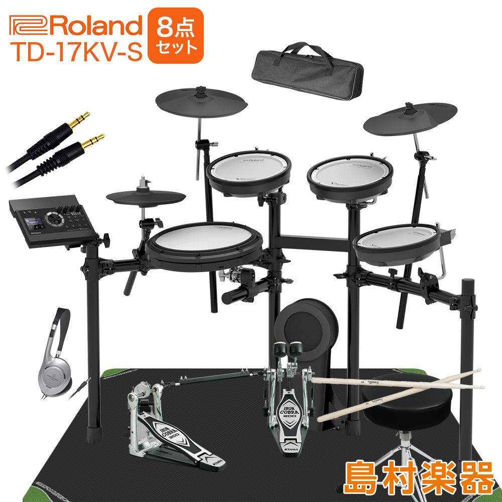 Roland TD-17KV-S TAMAツインペダル付属8点セット 電子ドラムセット 【ローランド TD17KVS V-drums Vドラム】【オンラインストア限定】
