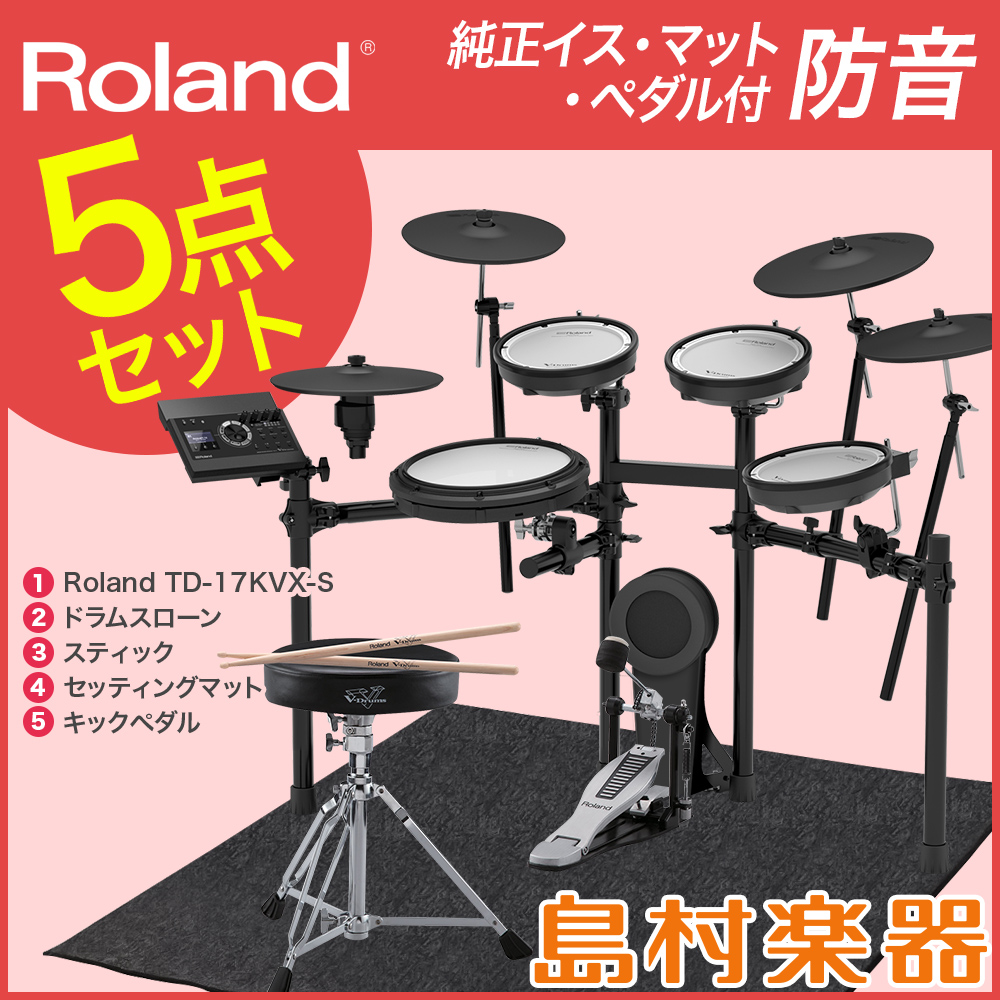 Roland TD-17KVX-S ローランド純正イス・マット付属5点セット 電子ドラムセット 【ローランド TD17KVXS V-drums Vドラム】【オンラインストア限定】