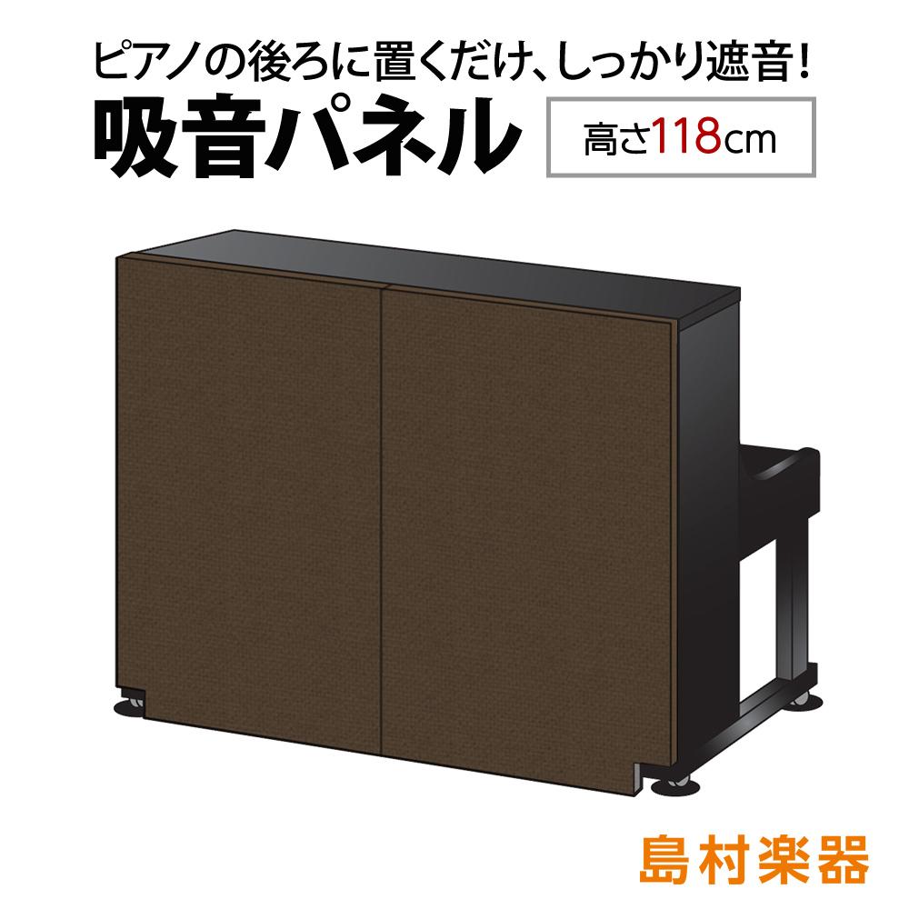 ナンバーチューン NT002 DBR ダークブラウン アップライトピアノ用 防音 吸音 パネル 【高さ118cm】 【置くだけ簡単、工事不要】【送料込み】【島村楽器限定】【受注生産につき注文後のキャンセル不可】