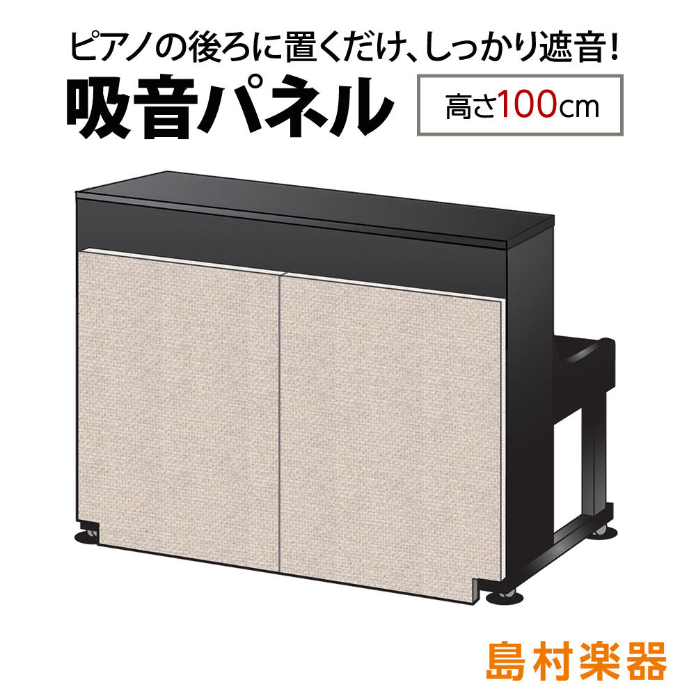 ナンバーチューン NT001 IV アイボリー アップライトピアノ用 防音 吸音 パネル 【高さ100cm】 【置くだけ簡単、工事不要】【送料込み】【島村楽器限定】【受注生産につき注文後のキャンセル不可】