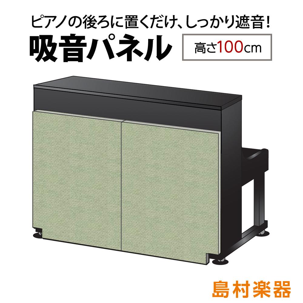 ナンバーチューン NT001 GR グリーン アップライトピアノ用 防音 吸音 パネル 【高さ100cm】 【置くだけ簡単、工事不要】【送料込み】【島村楽器限定】【受注生産につき注文後のキャンセル不可】, K-ワークス:8d96a8b3 --- laveana.jp