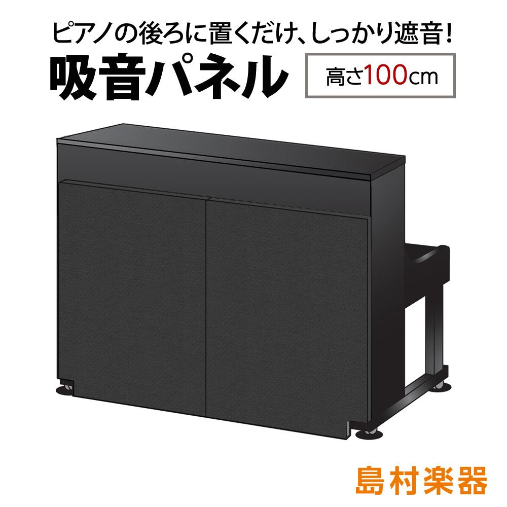 ナンバーチューン NT001 BK ブラック アップライトピアノ用 防音 吸音 パネル 【高さ100cm】 【置くだけ簡単、工事不要】【送料込み】【代引不可】【受注生産につき注文後のキャンセル不可】