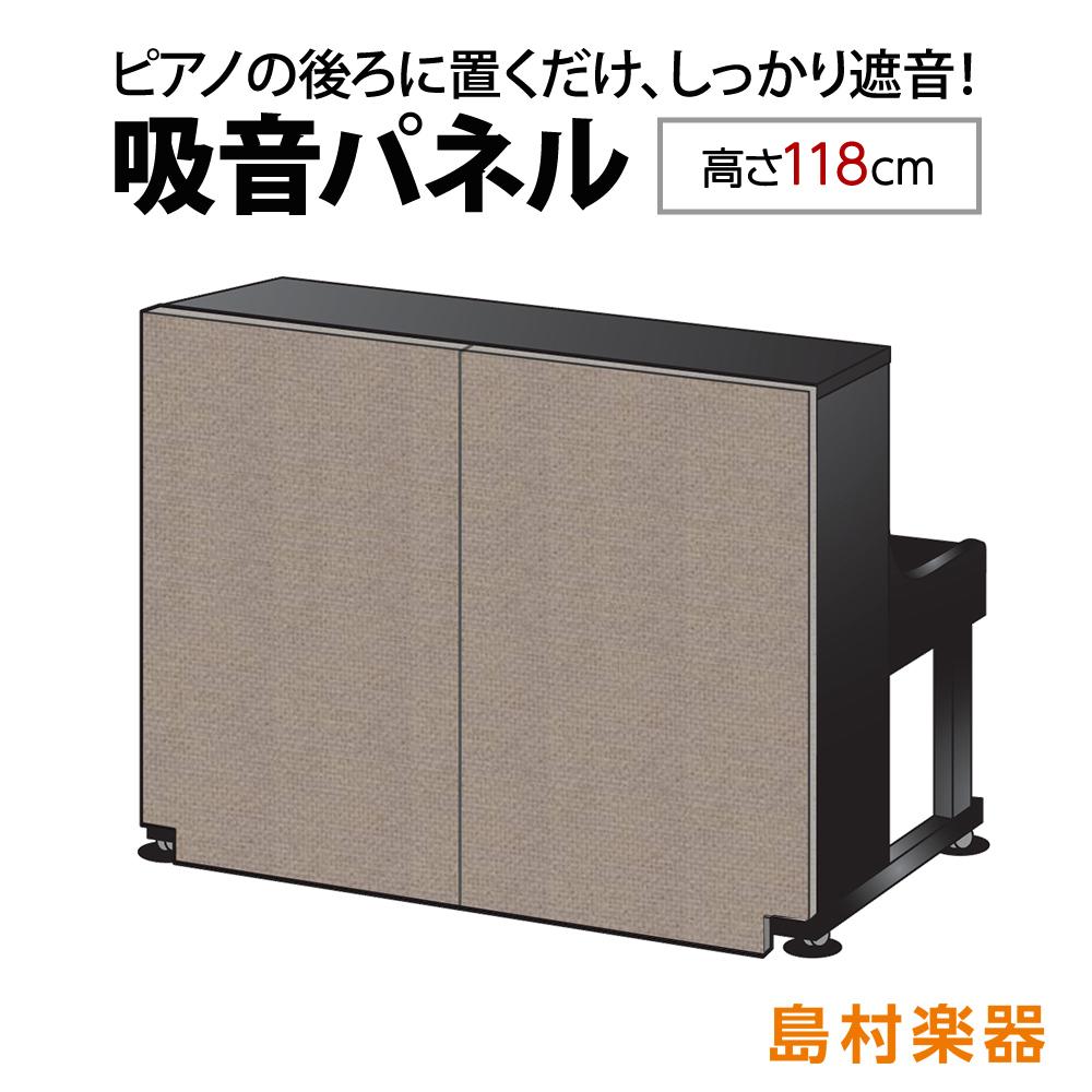 ナンバーチューン NT002 BE ベージュ アップライトピアノ用 防音 吸音 パネル 【高さ118cm】 【置くだけ簡単、工事不要】【送料込み】【島村楽器限定】【受注生産につき注文後のキャンセル不可】