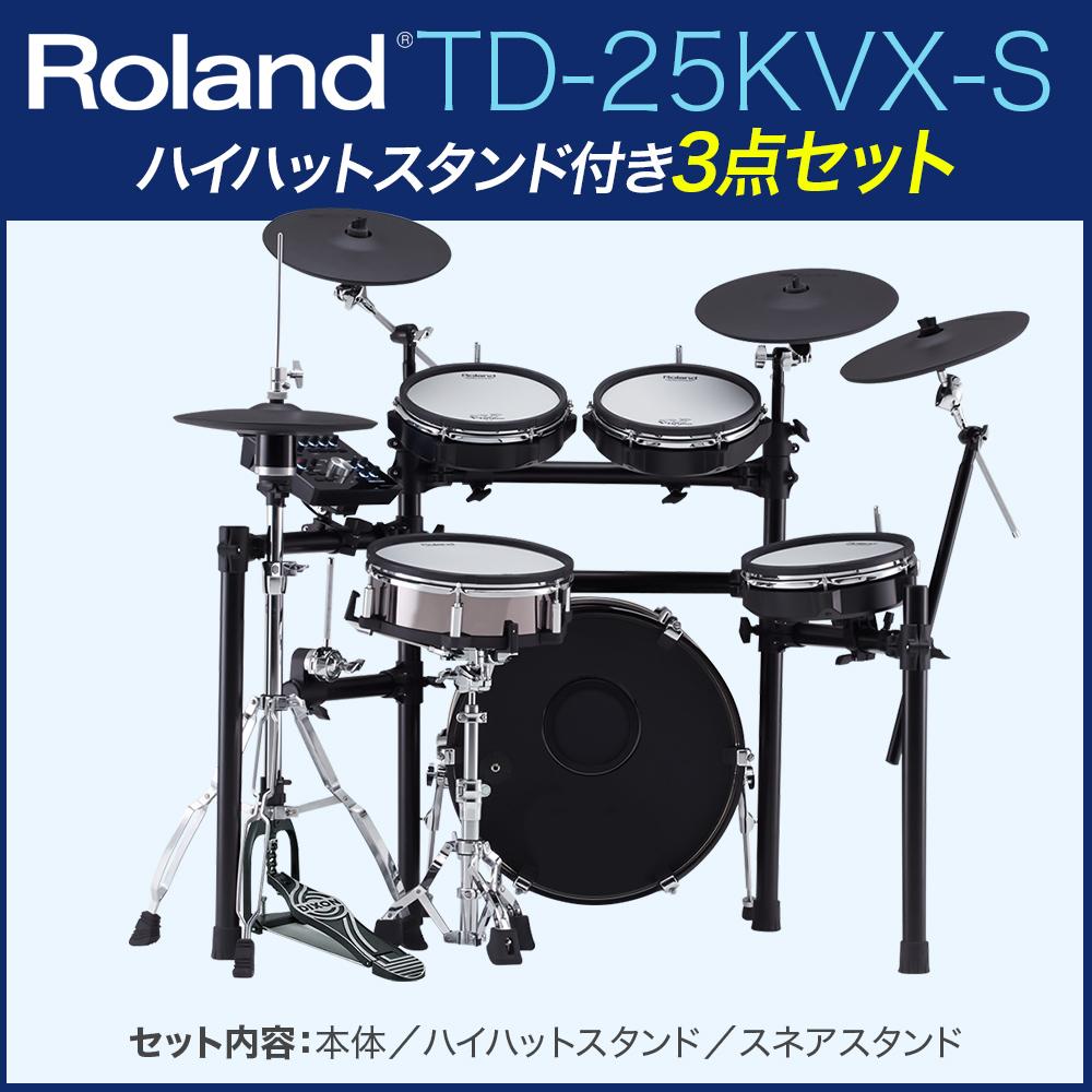 Roland TD-25KVX-S ハイハットスタンドセット 【ローランド TD25KVXS】