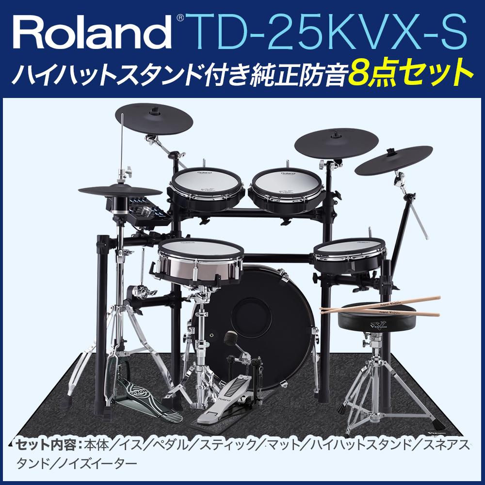 Roland TD-25KVX-S ハイハットスタンド付き純正防音8点セット 【ローランド TD25KVXS 防音】