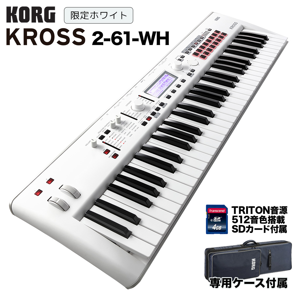 KORG KROSS2-61 (KROSS2-61-SC 限定ホワイト) シンセサイザー 【ケース・TRITON音色SDカード付属】 【コルグ】【島村楽器限定】