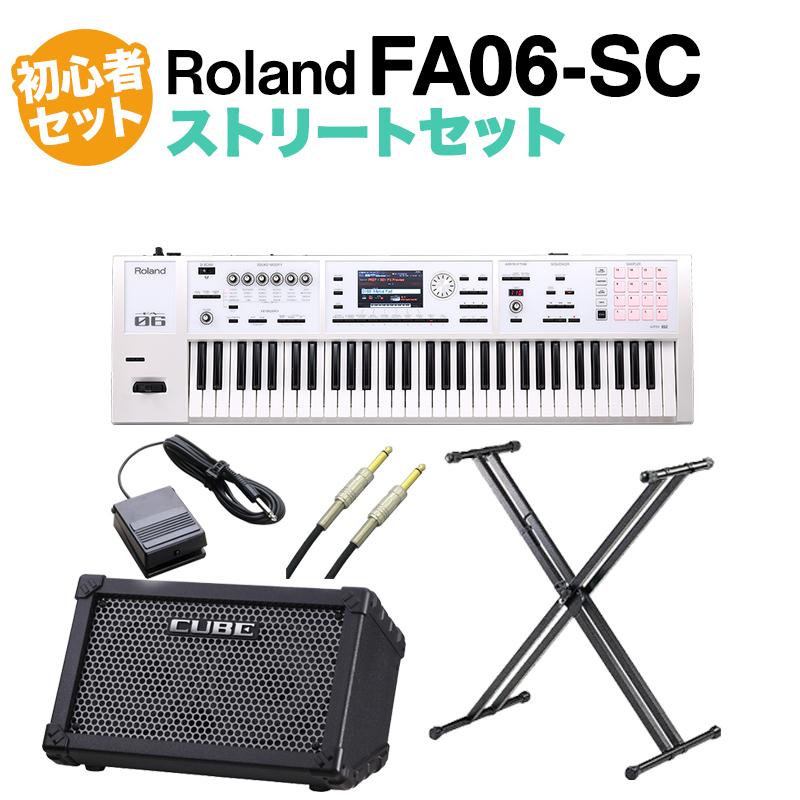 Roland FA-06-SC シンセサイザー 限定ホワイト 61鍵盤 ストリートセット (スタンド + ダンパーペダル + アンプ + ケーブル) 初心者セット 【ローランド FA06 SC】【島村楽器限定】