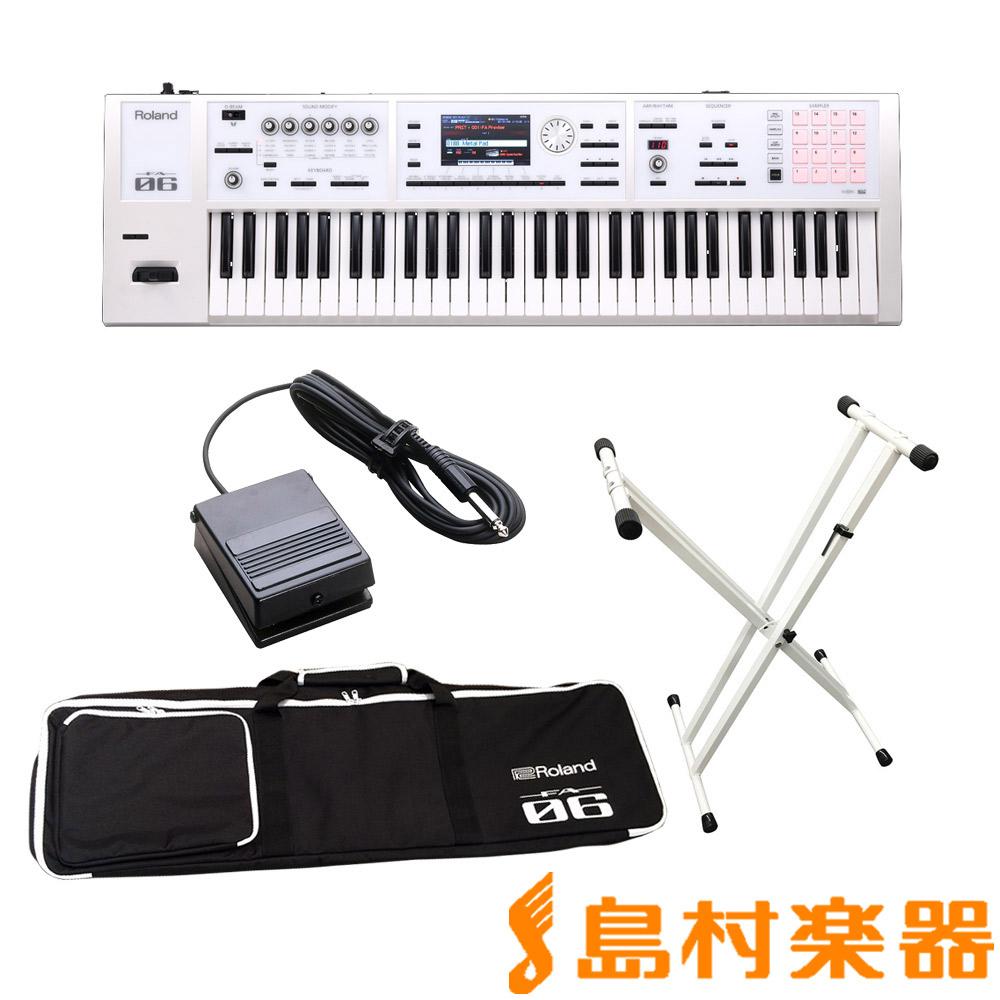 Roland FA-06-SC シンセサイザー 限定ホワイト 61鍵盤 ベーシックセット (ホワイトカラースタンド + ペダル) 初心者セット 【ローランド FA06SC】【島村楽器限定】