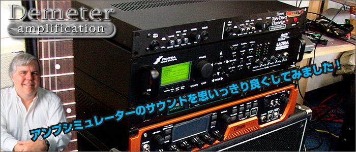 DemeterSTDB-1VIRステレオチューブダイレクトボックス【ディメーター】