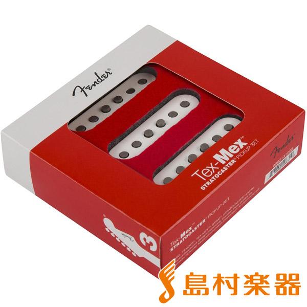 【年間ランキング6年連続受賞】 Fender TEX MEX ST ST ピックアップ SET SET ピックアップ【フェンダー】, Barbizon バルビゾン:a9021bdc --- canoncity.azurewebsites.net